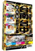 台南台中食玩買終極天書 2019 20版(清境 阿里山  日月潭)