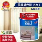 【漆寶】▌立邦電腦調色 ▌5合1 平光內牆乳膠漆(5公升裝) ◆買2罐送室內精巧工具組◆