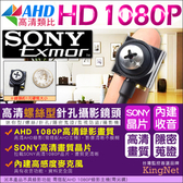 【KingNet】監視器攝影機 AHD 1080P 微型偽裝螺絲型針孔
