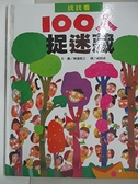 【書寶二手書T1/少年童書_KO3】100人捉迷藏_瀨邊雅之,  高明美