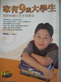 【書寶二手書T8/親子_JDF】家有九歲大學生-我的快樂小天才培育法_劉菁, 陳慶惠