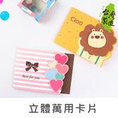 珠友 GB-25019 立體萬用卡片/感謝卡/祝福賀卡/創意可愛卡片(01-04)