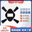 五匹 MWUPP X支架專用橡膠配件 機車手機架 摩托車手機架 機車支架 手機架 手機夾 導航架