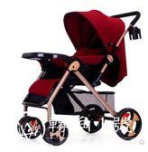 雙向嬰兒推車可坐可躺超輕便折疊便攜式小迷你0-1-3歲寶寶手推車