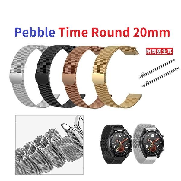【米蘭尼斯】Pebble Time Round 20mm 智能手錶 磁吸 不鏽鋼 金屬 錶帶