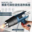 HANLIN F866C 專業可調控溫恆溫熱風槍