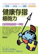 二手書博民逛書店 《健康存摺:細胞力: 》 R2Y ISBN:9789866094446│新銳文創
