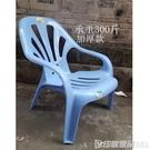 休閒椅 塑料加厚靠背沙灘椅躺椅休閒椅塑膠高背扶手椅大排檔椅子 印象家品