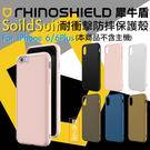 免運 犀牛盾 SolidSuit iPhone 6 / 6s Plus 耐衝擊 防摔 背蓋 保護殼 手機殼 經典款 素面