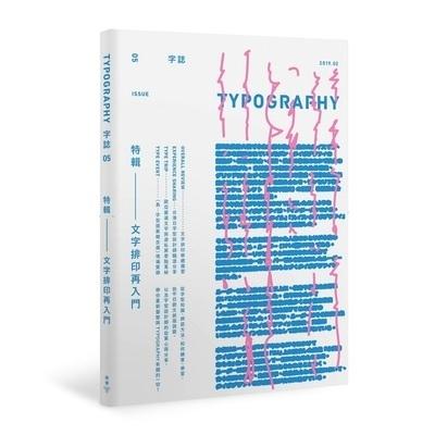 Typography字誌(Issue05文字排印再入門)(首刷限量贈文鼎字型公司