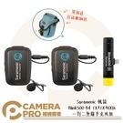 ◎相機專家◎贈百諾包 Saramonic 楓笛 Blink500 B4 一對二無線麥克風組 TX+TX+RXDi 公司貨
