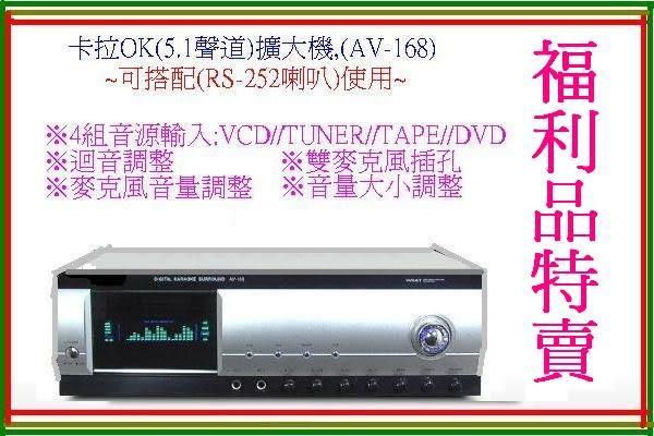 【中彰投電器~福利品特賣】 卡拉OK(USB/SD/5.1聲道)擴大機,AV-168A【全館刷卡分期+免運費】