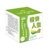 日本味王 暢快人生奇異果精華版(50包/盒)