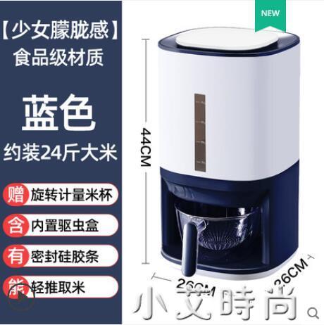 家用防蟲防潮米桶計量密封24斤裝米缸米面廚房儲米箱大米收納盒 NMS小艾新品