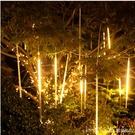 太陽能燈戶外庭院燈防水流星雨led燈裝飾七彩星星閃燈彩燈串燈 618購物節 YTL