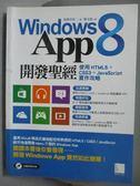 【書寶二手書T3/電腦_ZJE】Windows 8 App開發聖經_布留川英一_附光碟
