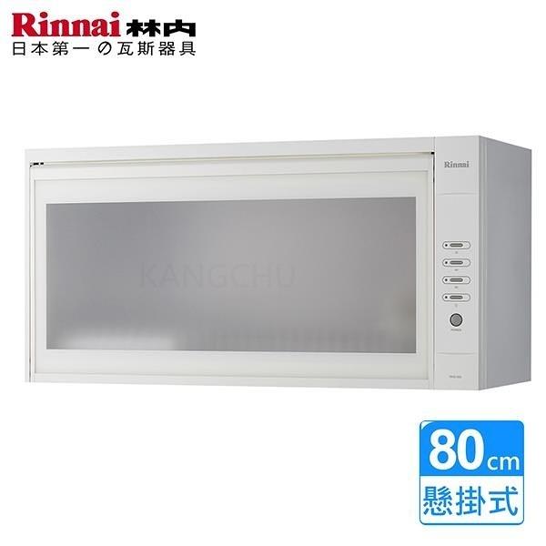 【南紡購物中心】林內牌 RKD-380 懸掛式80cm烘碗機