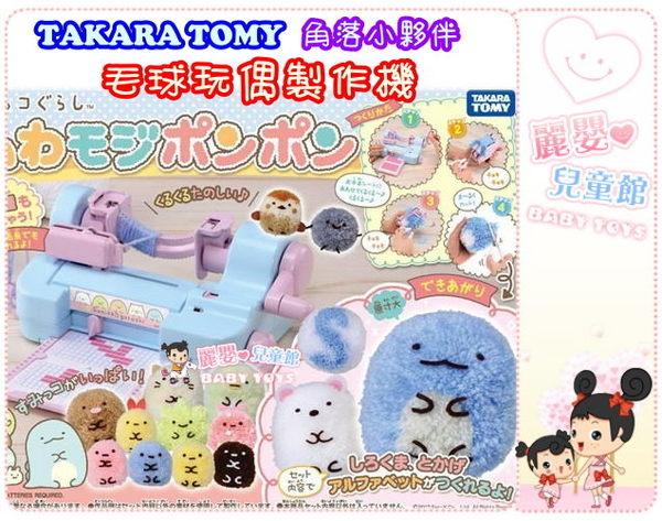 麗嬰兒童玩具館~TAKARA TOMY-角落小夥伴-毛球玩偶製作機.主題毛線編織機組