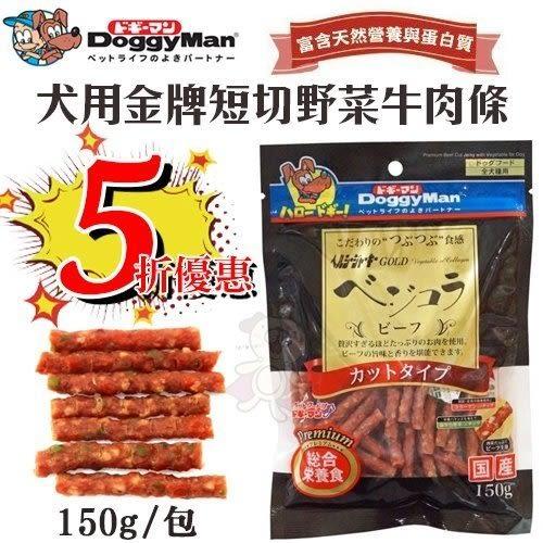『寵喵樂旗艦店』日本DoggyMan《犬用金牌短切野菜牛肉條》150g 狗零食