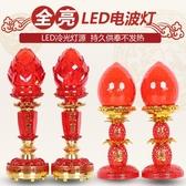 led電子蠟燭燈家用供佛祭拜長明燈佛前供燈供奉觀音財神燭臺一對 暖心生活館