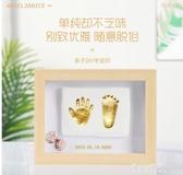 印泥紀念-寶寶手足印泥手腳印新生嬰兒出生腳印紀念品兒童滿月百天周歲禮物 東川崎町