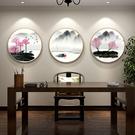 現代中式禪意實木圓形客廳山水畫裝飾畫玄關走廊創意掛畫餐廳壁畫