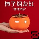 大號-煙灰缸柿柿如意歐式客廳茶幾帶蓋防飛灰煙缸擺件【左岸男裝】