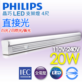【有燈氏】PHILIPS 飛利浦 LED 層板 支架燈 附開關 4尺 全電壓 白 黃 自然光 取代T8燈管【TWG-580_4】