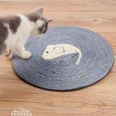 寵物貓玩具貓抓板貓咪用品貓磨爪劍麻貓爪板貓咪用品可愛貓貓抓墊igo「夢娜麗莎精品館」