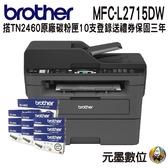 【搭TN-2460原廠碳粉匣10支】Brother MFC-L2715DW 黑白雷射自動雙面傳真複合機 登錄送好禮