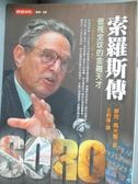 【書寶二手書T5/傳記_LEX】索羅斯傳-傲視全球的金融天才_王還真, 麥克高夫曼