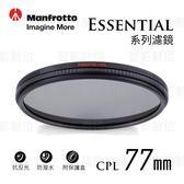 Manfrotto Essential 系列 C-PL 77mm 防潑水 日本製 附保護盒 CPL 【正成公司貨】