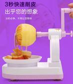 手搖削蘋果神器自動去皮水果刀多功能削皮器蘋果削皮機刮皮刀    琉璃美衣