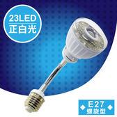 明沛 23LED紅外線感應燈彎管E27螺旋型正白光 MP-4329-1 92g