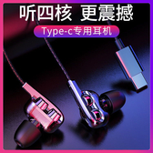 線控耳機 Type-C耳機 四核雙動圈 接口小米8SE手機專用 半入耳式塞 重低音耳麥 鉅惠85折