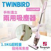 日本TWINBIRD 手持直立兩用吸塵器(粉紅) TC-5220TWP