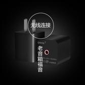 藍芽接收器轉音箱 音響功放音頻適配器轉換器無線傳輸改裝立體聲