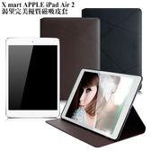 【真皮系列】X_mart APPLE iPad Air 2 渴望完美優質磁吸皮套