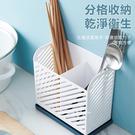【雙格筷籠】廚房桌上型兩格筷子筒 2格筷筒 湯匙叉子餐具收納盒