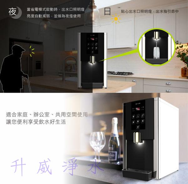 【全省免費安裝】 YS-8210RWI 不鏽鋼桌上型冰溫熱RO濾淨式飲水機