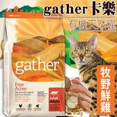 【zoo寵物商城】gather卡樂》有機天然糧牧野鮮雞成貓配方-4磅1.82kg