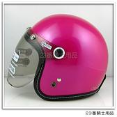 【GP5 E326 圓弧鏡 車縫束圈 復古帽 安全帽】糖果桃粉、內襯全可拆洗