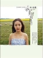 二手書博民逛書店 《林依晨.美好的旅行》 R2Y ISBN:9866606996│林依晨