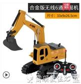 遙控車 大號遙控合金四驅鉤機挖掘挖土機大型工程充電動兒童男孩玩具汽車LX爾碩 雙11