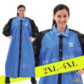 imitu 【JUMP】前開配色連身一件式風雨衣(2XL~4XL)(黑藍)