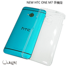 HTC M7 透晶手機硬殼【WuKon】