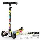 兒童滑板車1-2-3-6-5-10-12歲小孩寬輪單腳滑滑車男女寶寶溜溜車MBS「時尚彩虹屋」