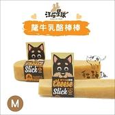 汪喵星球[氂牛乳酪棒棒,M]  產地:台灣