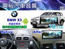 【專車專款】04~10年BMW X3專用10.25吋觸控螢幕安卓多媒體主機*藍芽+導航+安卓