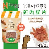 【SofyDOG】Hyperr超躍 手作零食 雞肉脆片 重量分享包 450克 寵物零食 狗零食